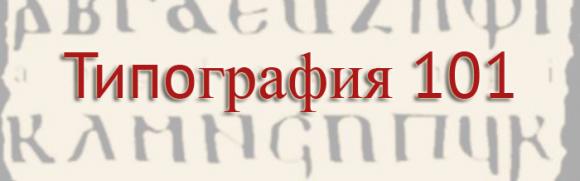 typographic101 image