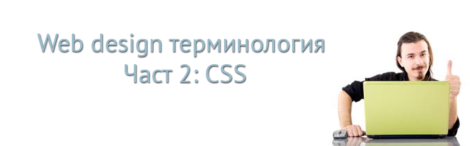 web design terminology part 2 - css