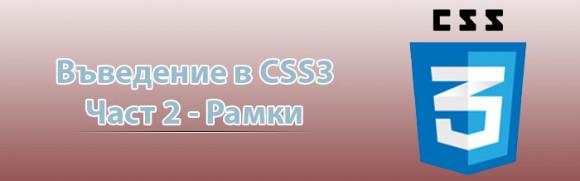 css3-borders
