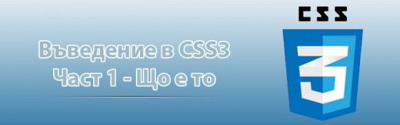 css3-what-is-it