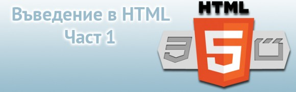introduction-HTML5